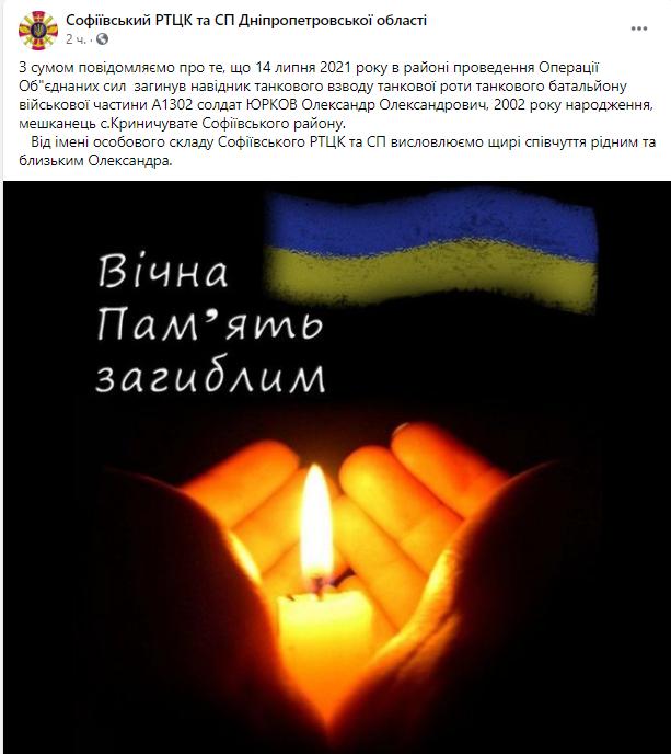 Пост Софійського районного територіального центру комплектування та соціальної підтримки Дніпропетровської області.