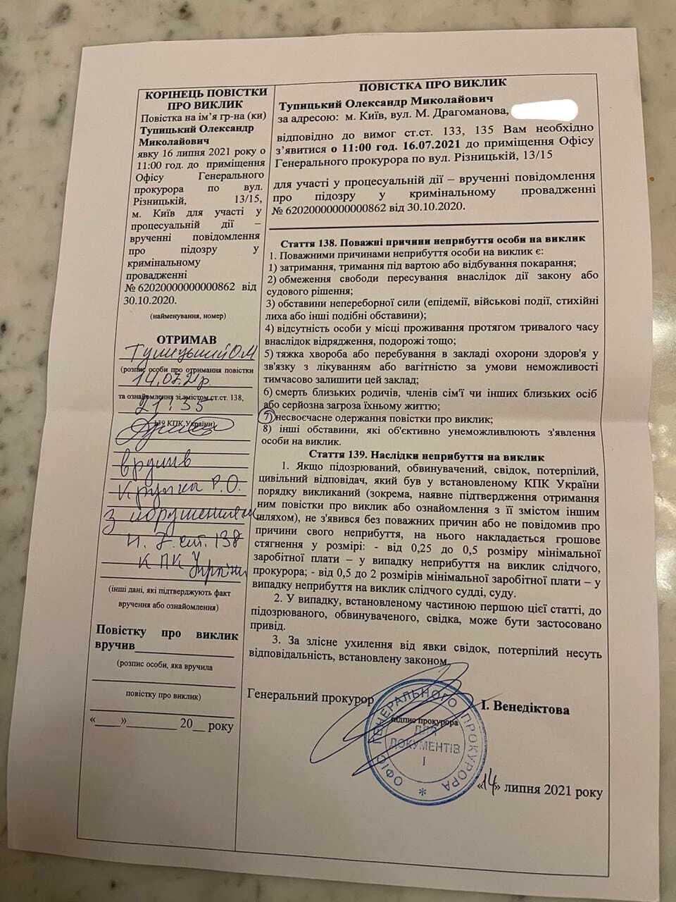 Повістка Тупицькому.
