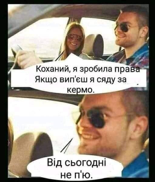 Мем о вождении