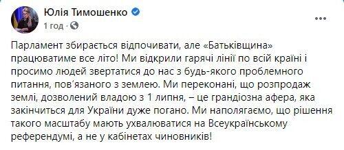 """Тимошенко заявила, что """"Батьківщина"""" поможет украинцам в защите земли"""