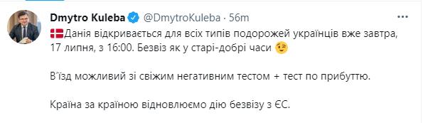 Данія відкрила кордони для українців.