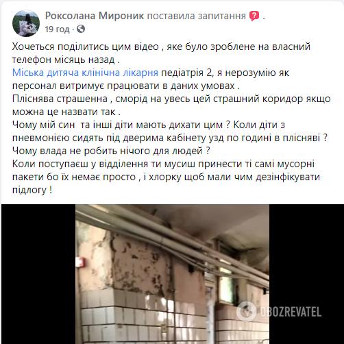 Пост Роксолани Мироник з відгуком про Дитячу клінічну лікарню Буковини.