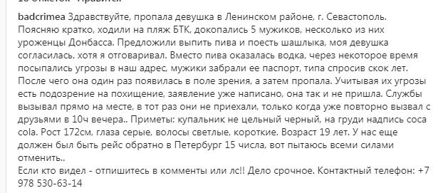 Новости Крымнаша. Теперь доходит, что все зло — из России