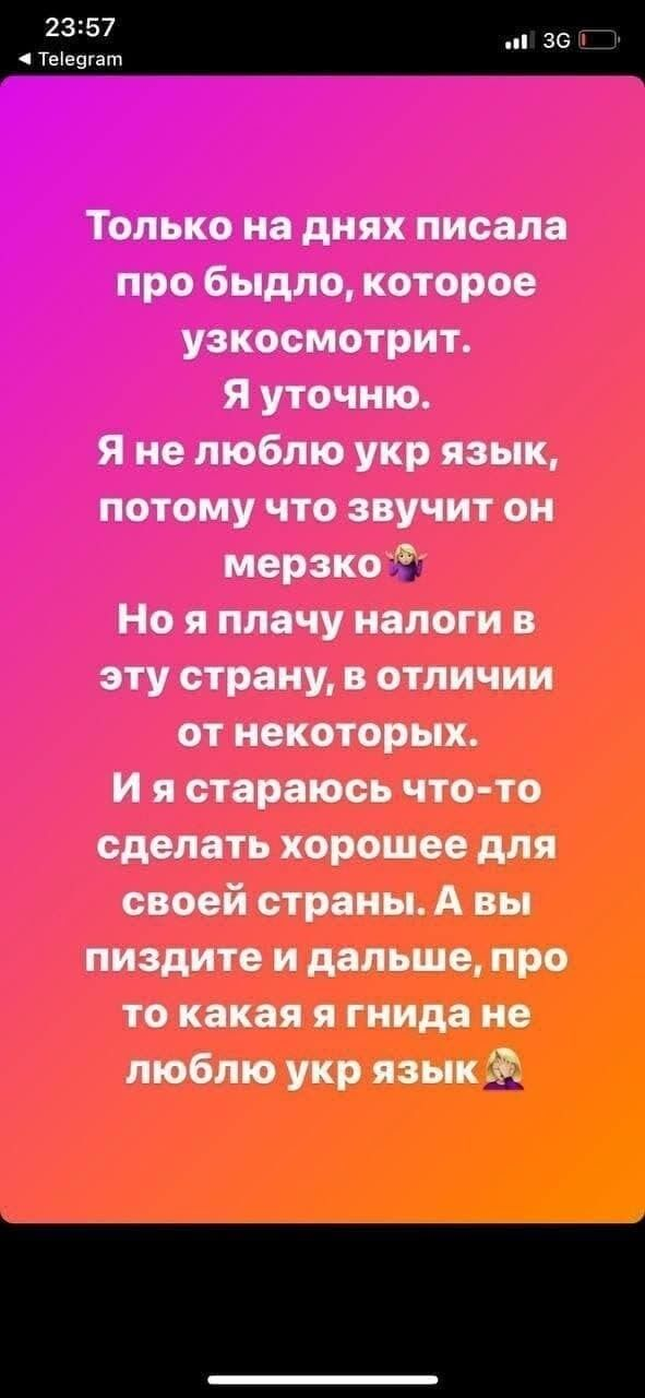 Блогерша негативно высказалась об украинском языке