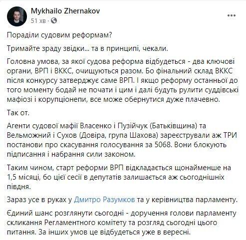Судова рефрма в Україні опинилася під загрозою