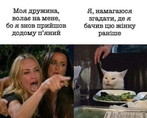 Мем о пьяном муже