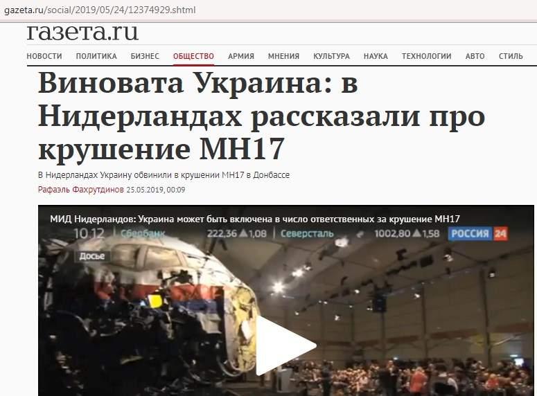Нидерланды на самом деле не признавали причастности Украины к катастрофе