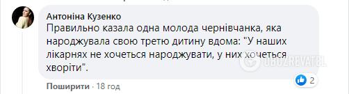 Мешканці Буковини обурились умовами