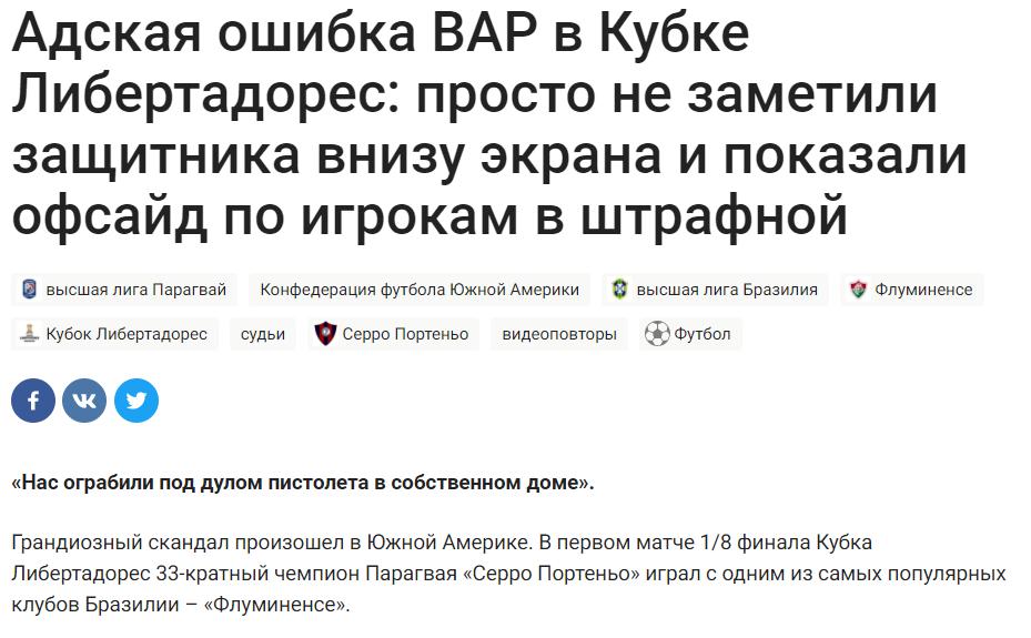 "Арбитры допустили ""адскую"" ошибку"