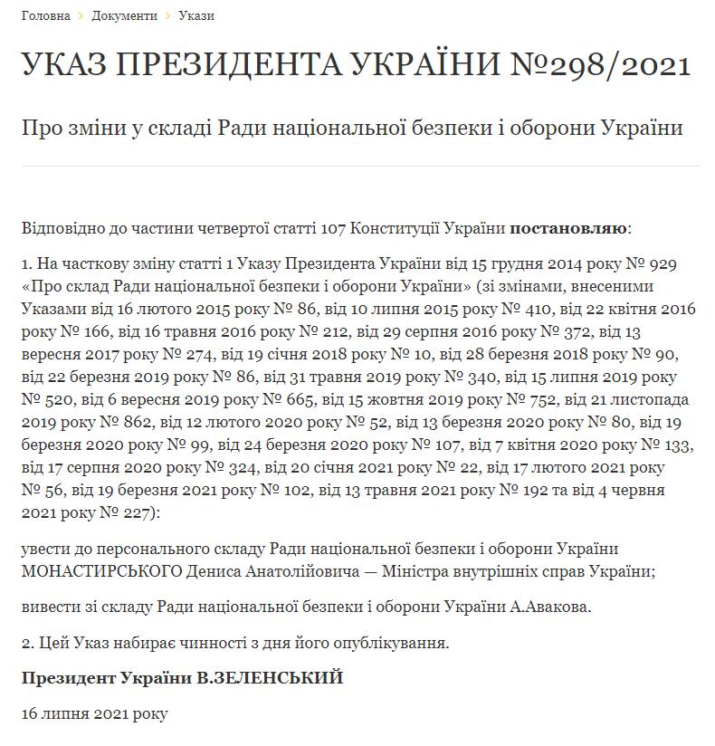 Указ Зеленского о смене состава СНБО.