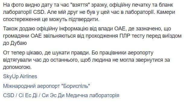 Популярна лабораторія продає фейкові ПЛР-тести в Борисполі