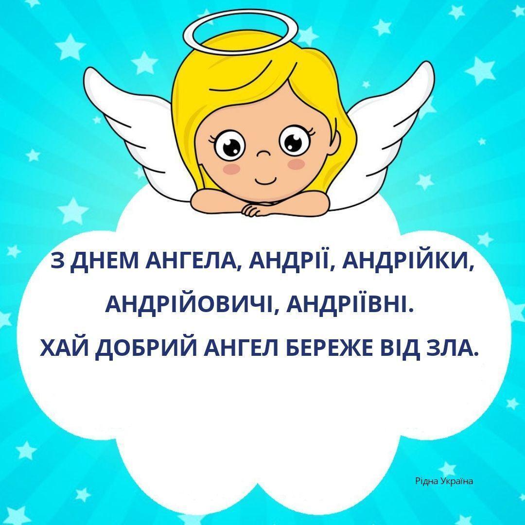 Картинка в день ангела Андрія