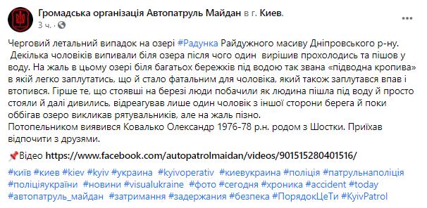 """Пост """"Автопатруль Майдан""""."""