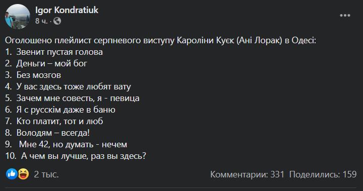 Кондратюк потролив Лорак.