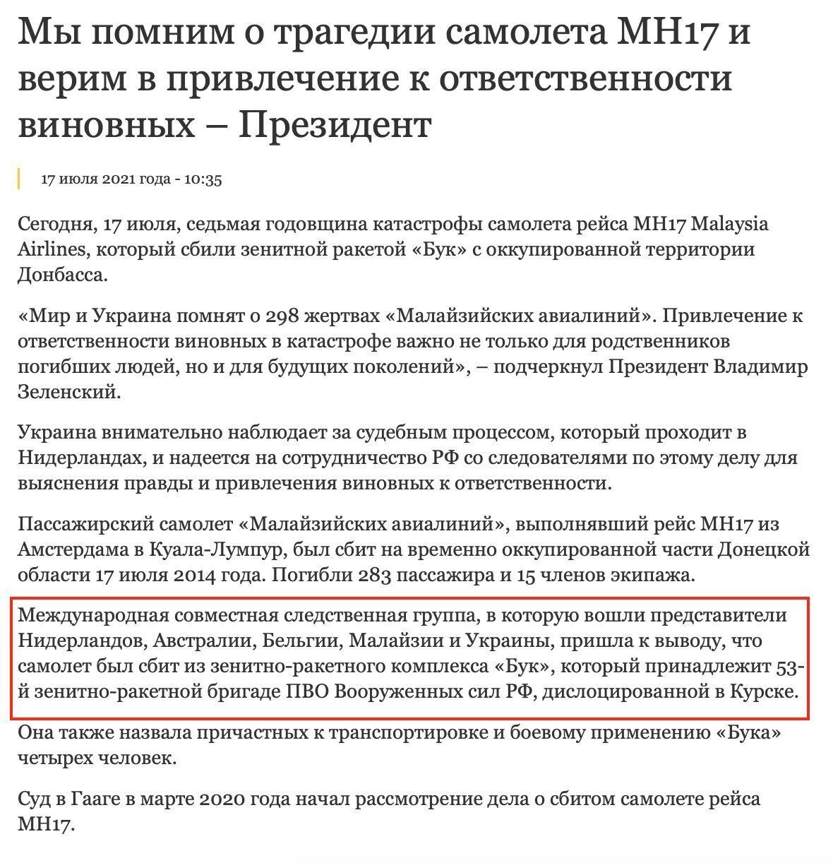 Владимир Зеленский не упомянул о виновности России в катастрофе МН17