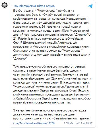 "Требования фанатов ""Черноморца"""