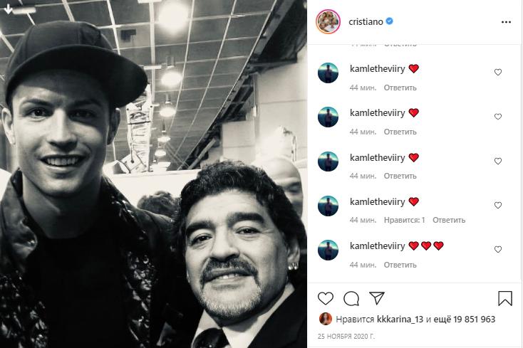 Криштиану Роналду и Диего Марадона