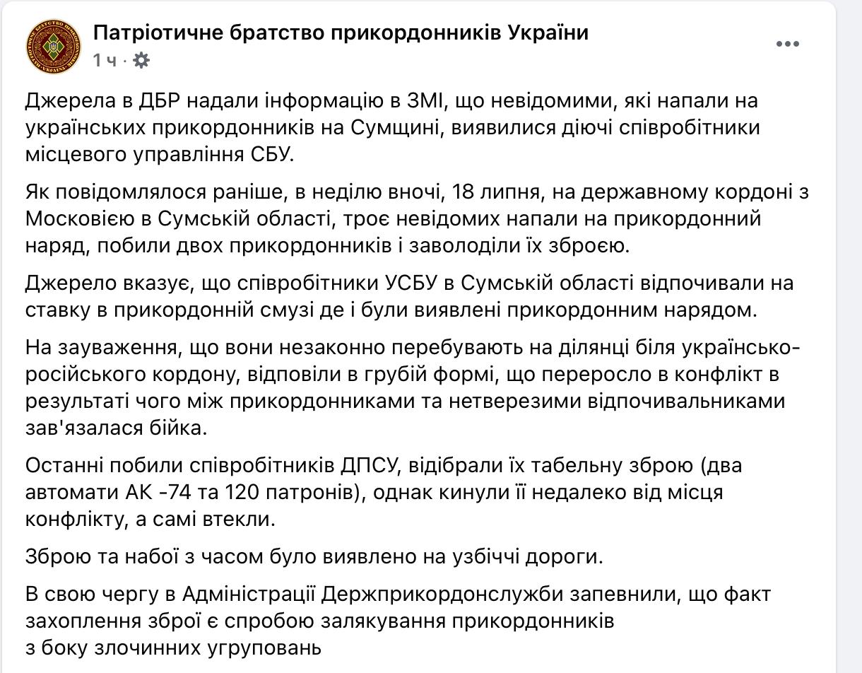 У нападі на прикордонників підозрюють СБУшників.