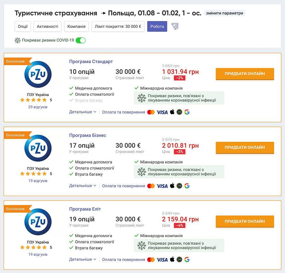 """Выберите программу и нажмите """"Купить онлайн"""""""