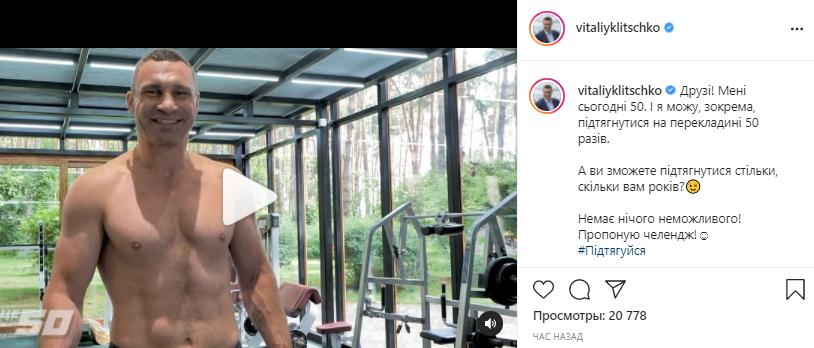 Виталий Кличко запустил челлендж