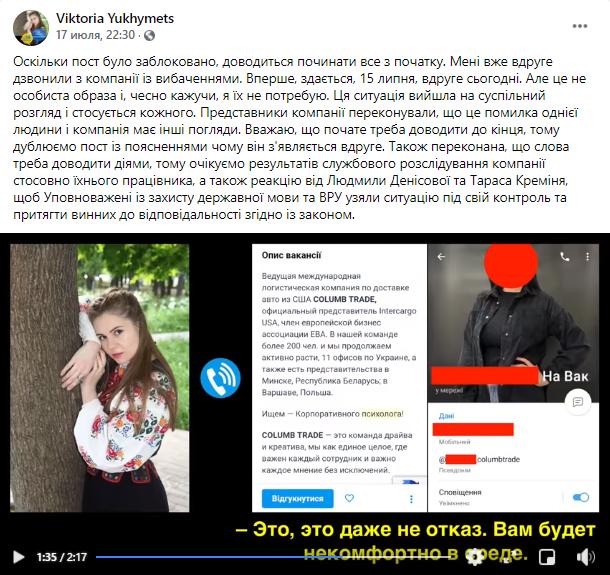 Пост Вікторії Юхимець.