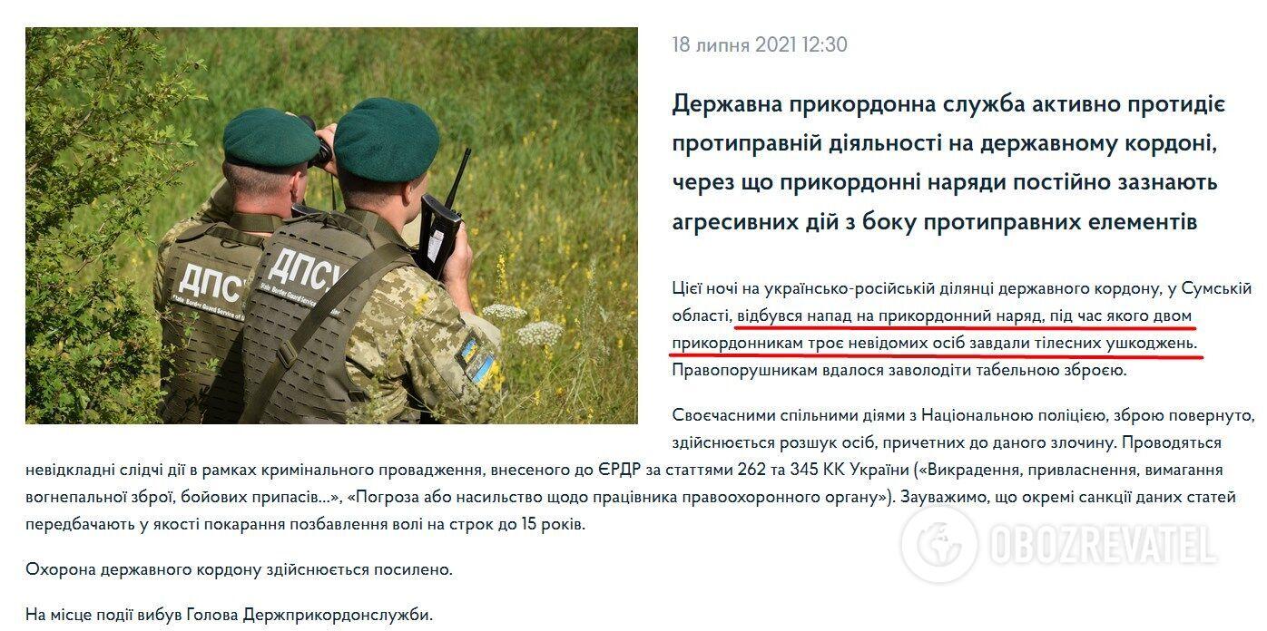 Повідомлення Держприкордонслужби України про напад