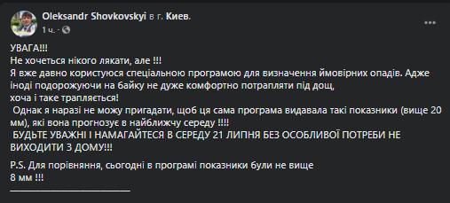 Олександр Шовковський попередив про новий потоп