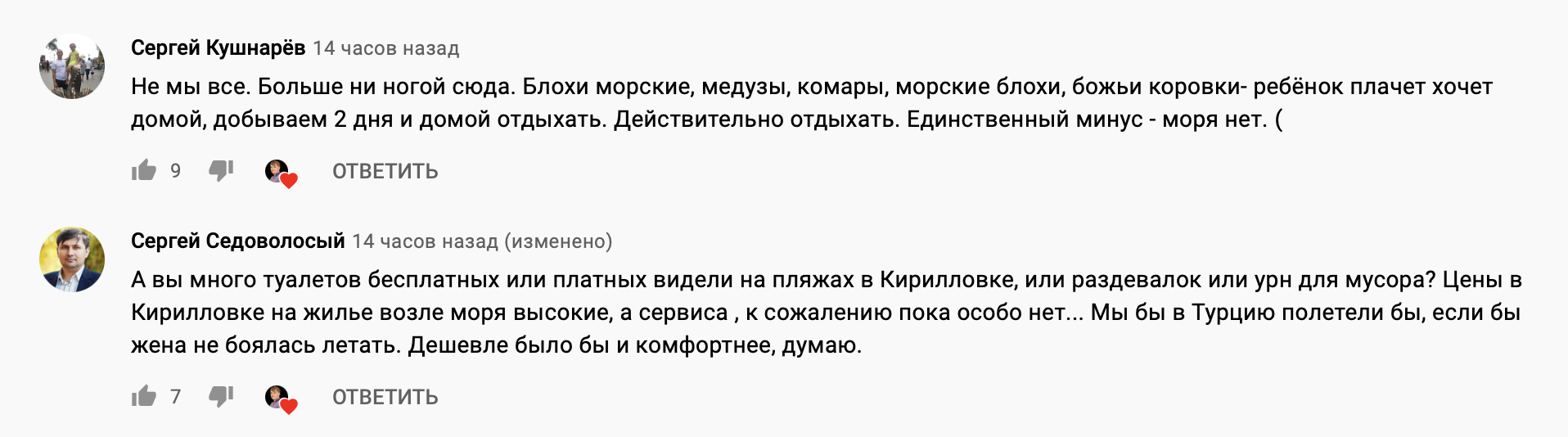 Туристи розчаровані відпочинком в Кирилівці