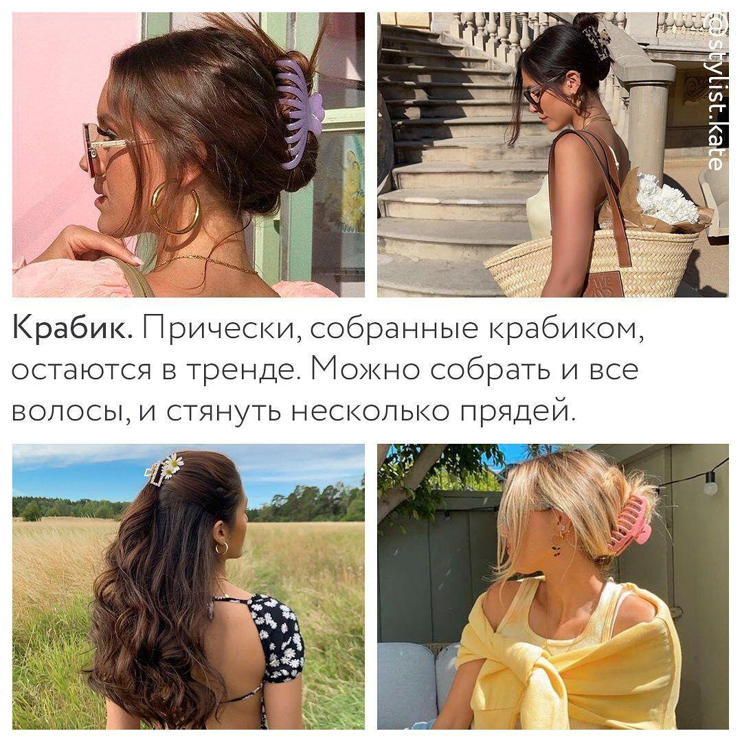 Зачіски, зібрані крабиками, залишаються в тренді