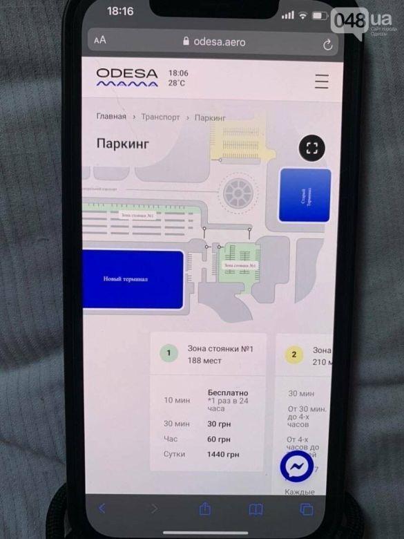 Парковки в Одесском аэропорту
