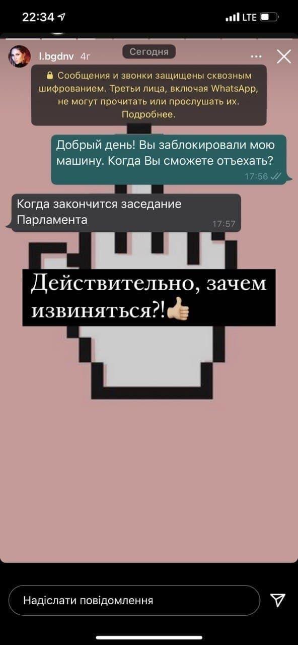 Скрин листування з Шевченком.