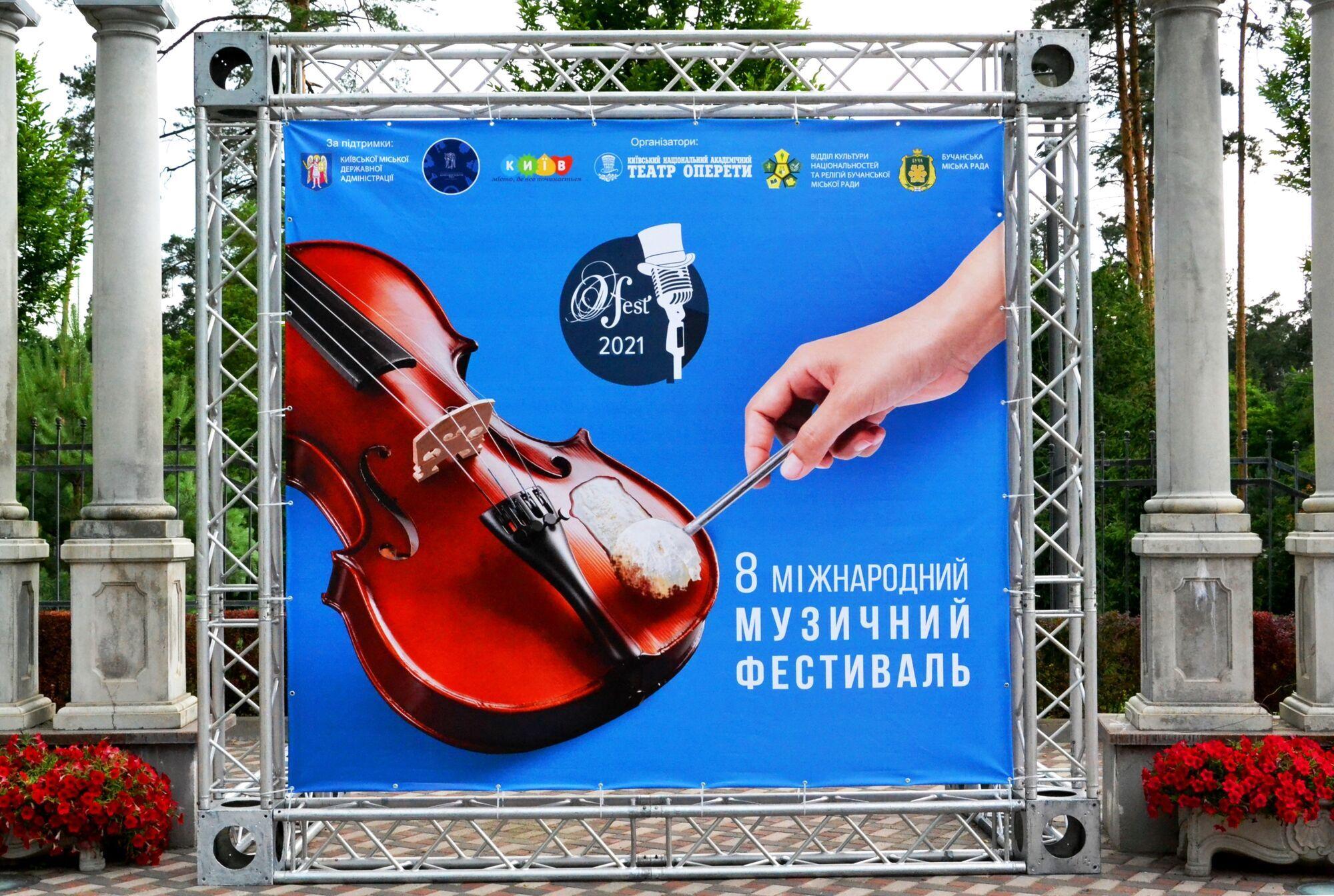 """VIII Международный музыкальный фестиваль """"О-FEST-2021""""."""