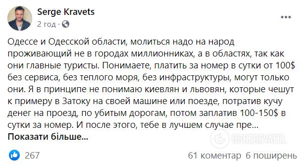 Одесит Сергій Кравець розкритикував українські курорти.