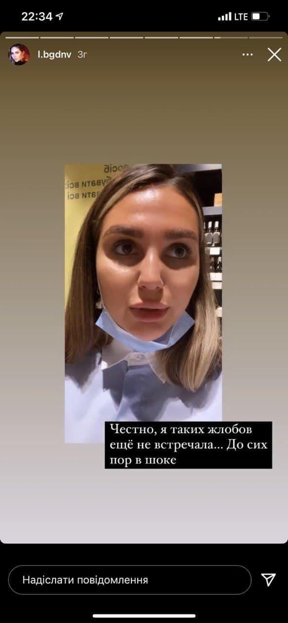 Шевченко нахамив дівчині.