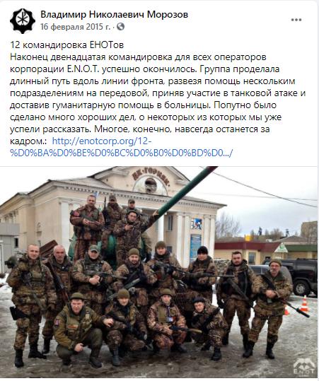 Пост Морозова об участии в боевых действиях на Донбассе.
