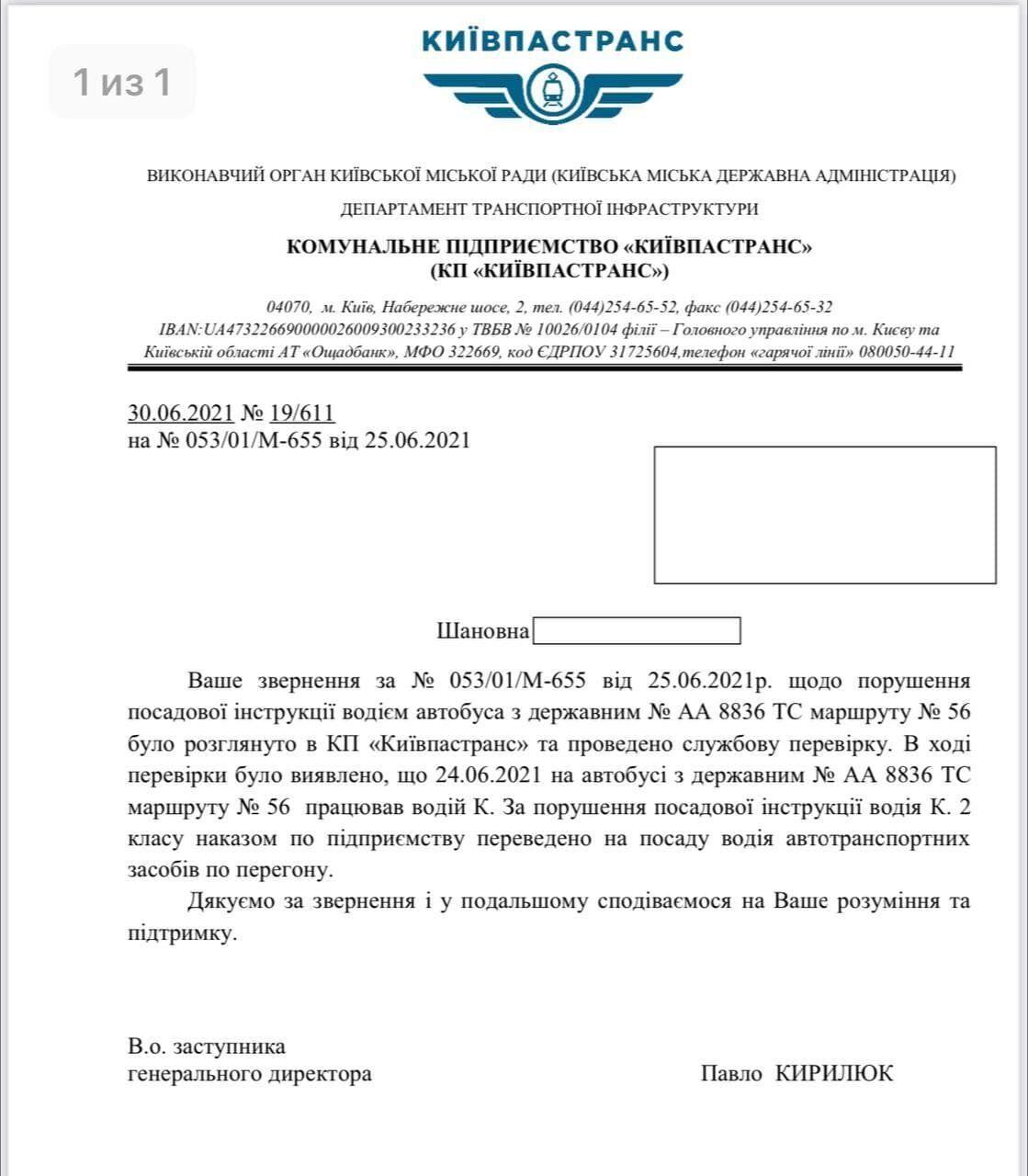 """Відповідь від """"Київпастрансу""""."""