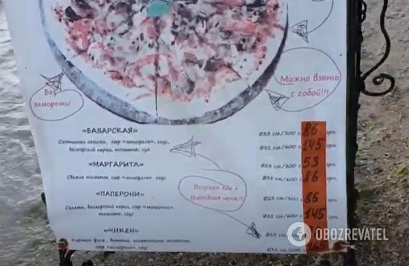 Ціни на піцу в Коблеві.
