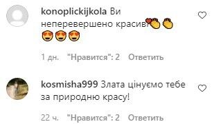 Користувачам мережі дуже сподобалася нова зйомка Огнєвіч
