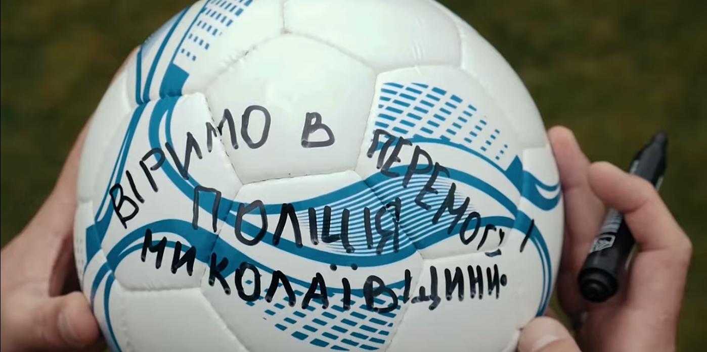 """Правоохранители посвятили украинской сборной песню """"Украина, победим!"""""""