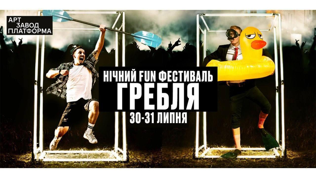"""Ночной фестиваль """"Гребля""""."""