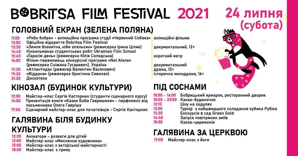 Афиша фестиваля 24 июля.
