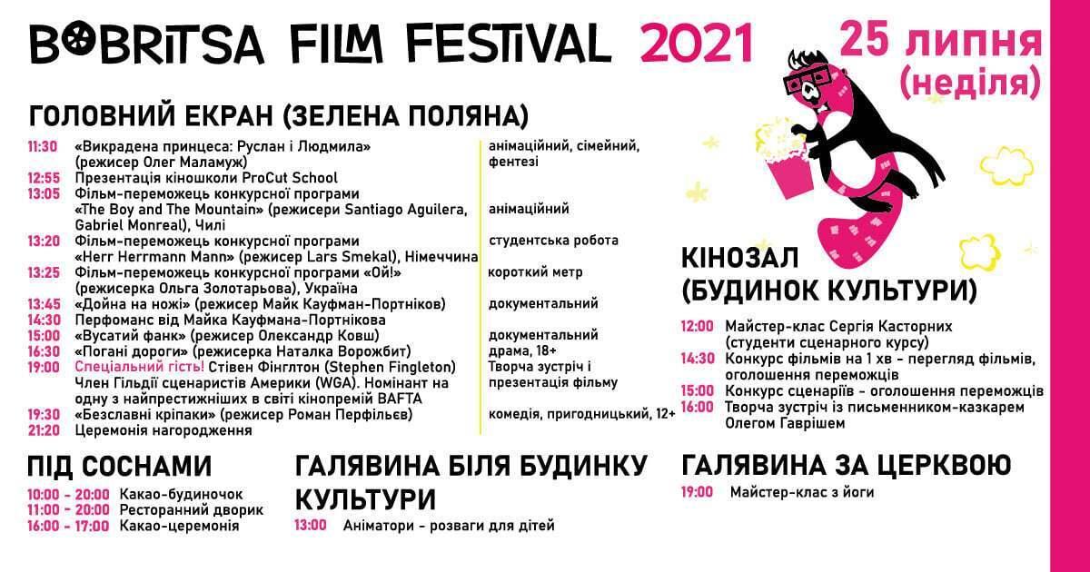 Афиша фестиваля 25 июля.