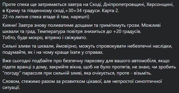 Прогноз Диденко