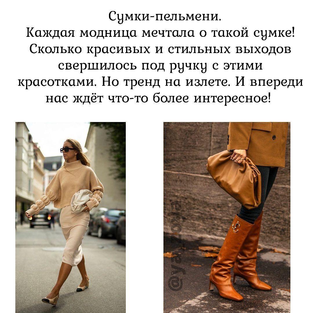 На излете и популярные сумки-пельмени