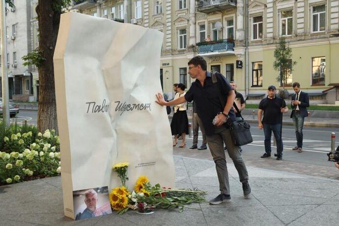 У Києві вшанували пам'ять Павла Шеремета.