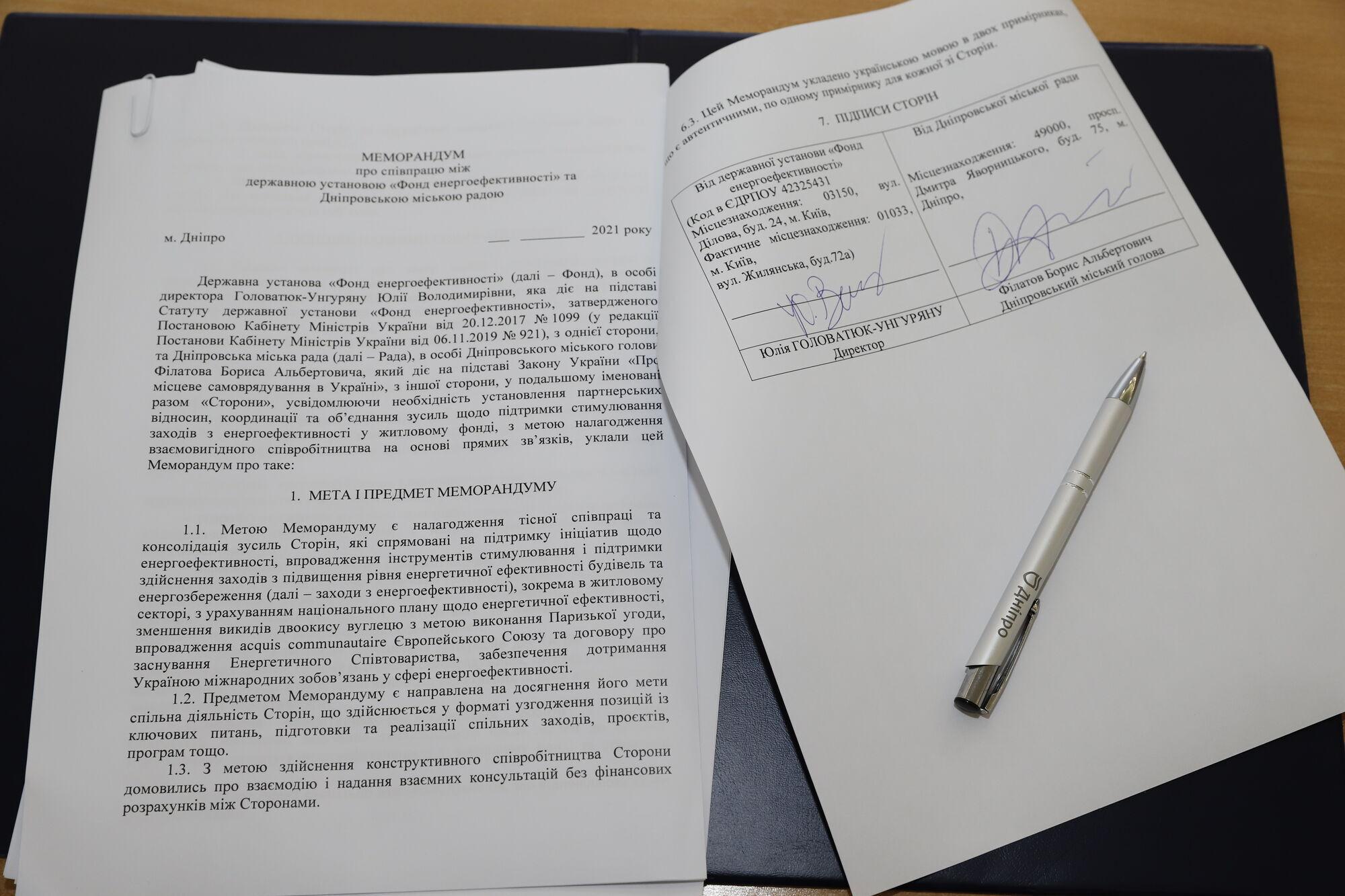 Подписанный меморандум с Фондом энергоэффективности