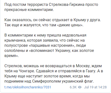 Пост Алексея Гончаренко.