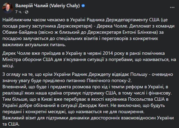 """В Украину приедет советник Госдепа, среди тем визита – """"Северный поток-2"""""""