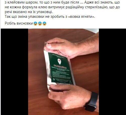 Генштаб збирається закупити для армії неякісні оклюзійні наліпки, – Корчинська