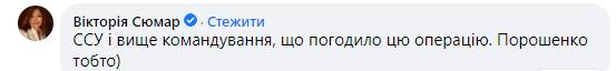 скриншот комментария Виктории Сюмар